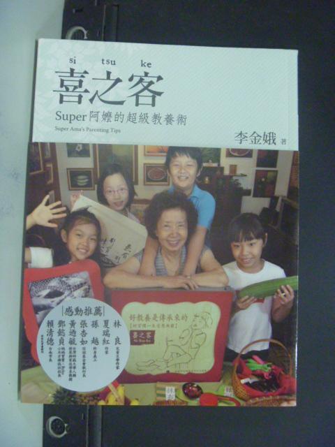 【書寶二手書T3/家庭_NRO】喜之客:Super阿嬤的超級教養術_李金娥