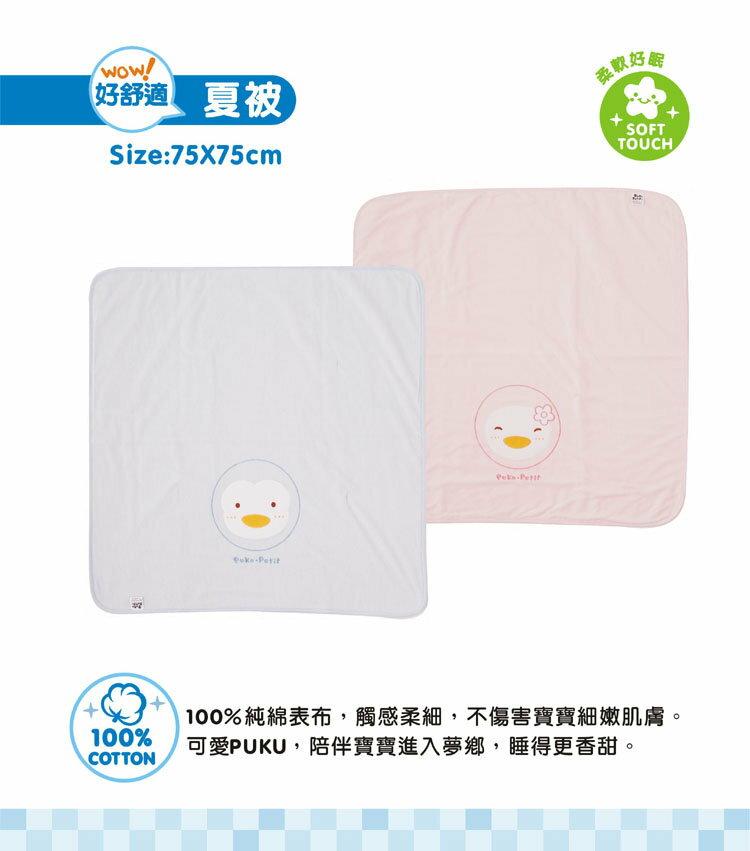 PUKU藍色企鵝 - 四方毛巾被(夏被) 水藍/粉紅 2