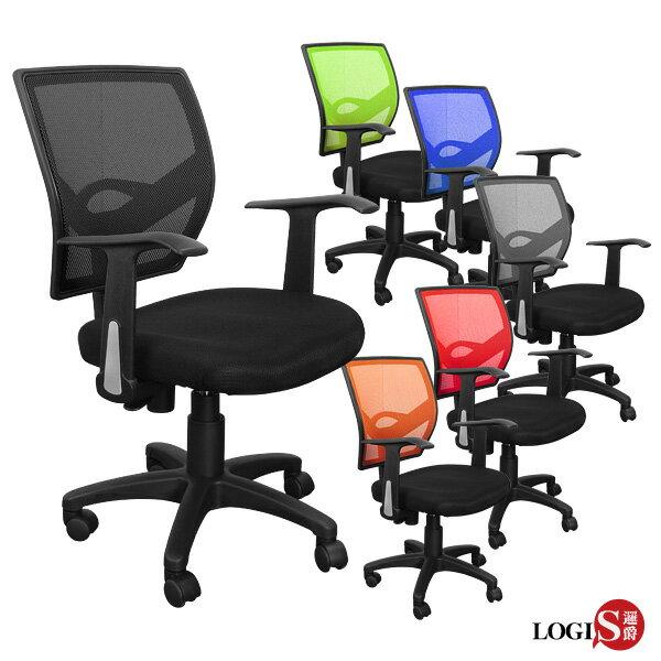 邏爵LOGIS愛菈方背事務椅PU泡棉坐墊辦公椅 電腦椅 書桌椅 升降椅 事務椅【722】
