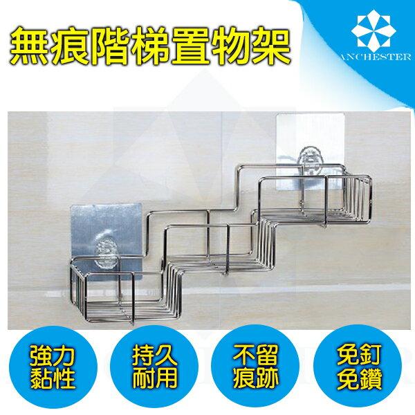 梯形置物架 無痕掛勾 304不鏽鋼 廚房料理架 無痕掛鉤黏鉤黏勾廚房掛勾掛鉤82001