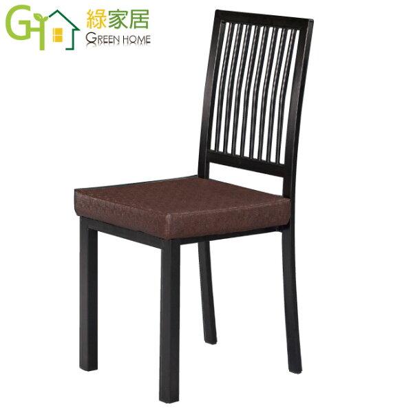 【綠家居】莫啡時尚皮革造型餐椅2入(二色可選)