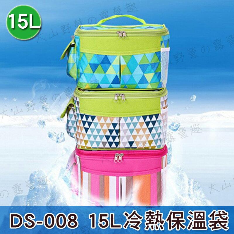 【露營趣】中和安坑 DS-008 15L冷熱保溫袋 保冰袋 保鮮袋 軟式冰桶 摺疊冰箱 行動冰箱 適用露營 野餐 野營