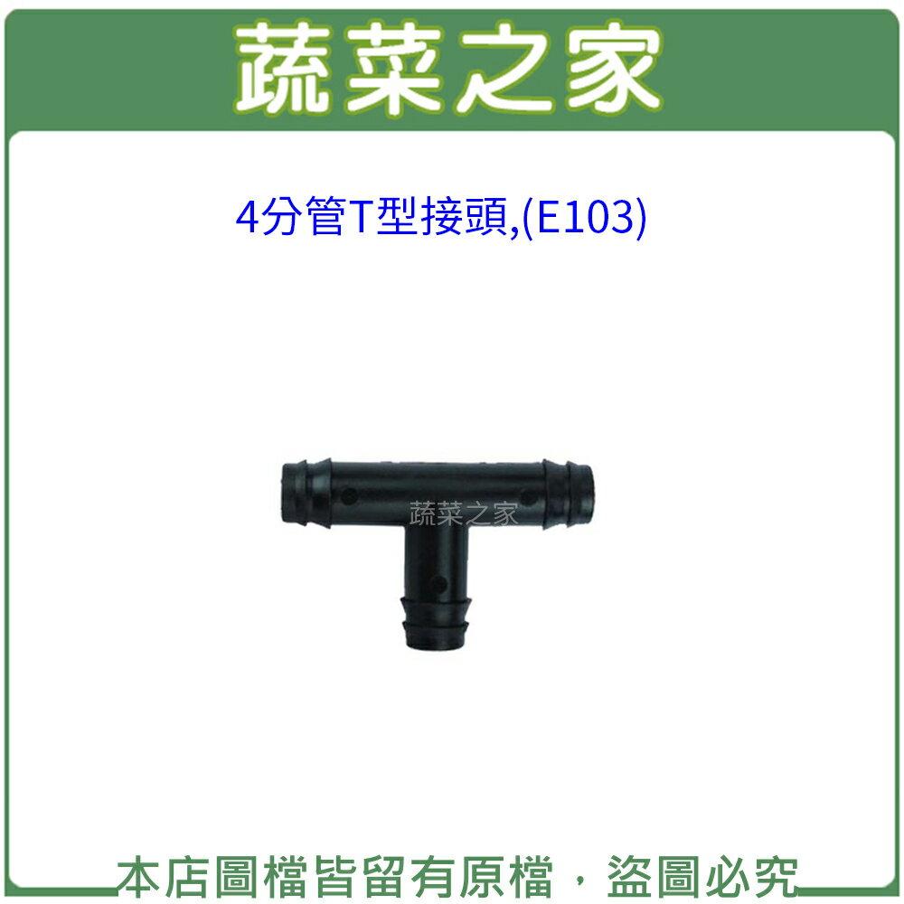 【蔬菜之家007-AE103】4分水管T型接頭,(E103)