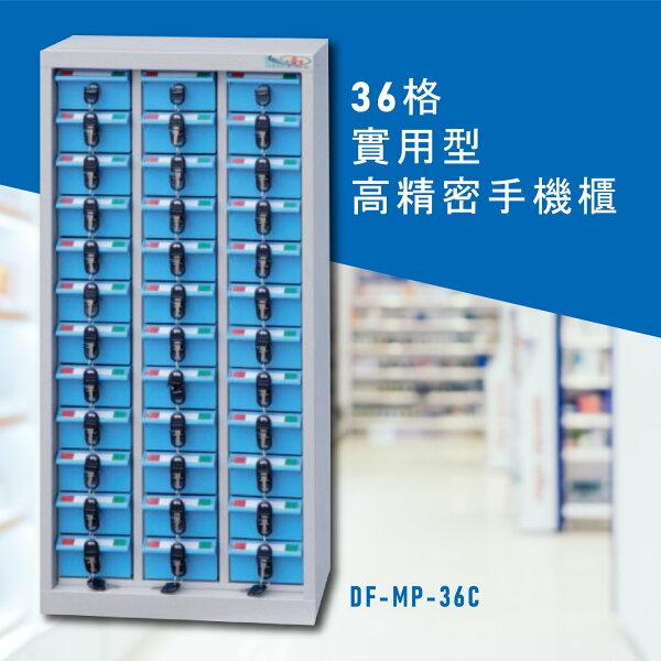 台灣NO.1大富實用型高精密零件櫃DF-MP-36C收納櫃置物櫃公文櫃專利設計收納櫃手機櫃