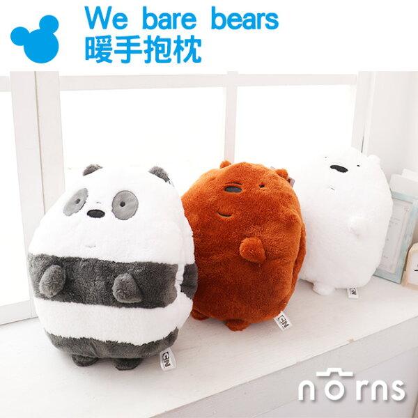 NORNS【Webarebears暖手抱枕】12吋CN正版熊熊遇見你插手枕枕頭絨毛玩偶娃娃靠墊卡通頻道