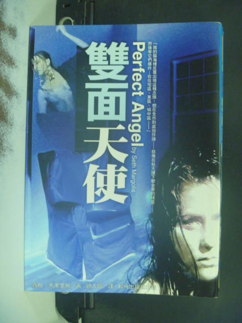 ~書寶 書T2/翻譯小說_LOG~雙面天使_賽斯.瑪果里斯 ~  好康折扣