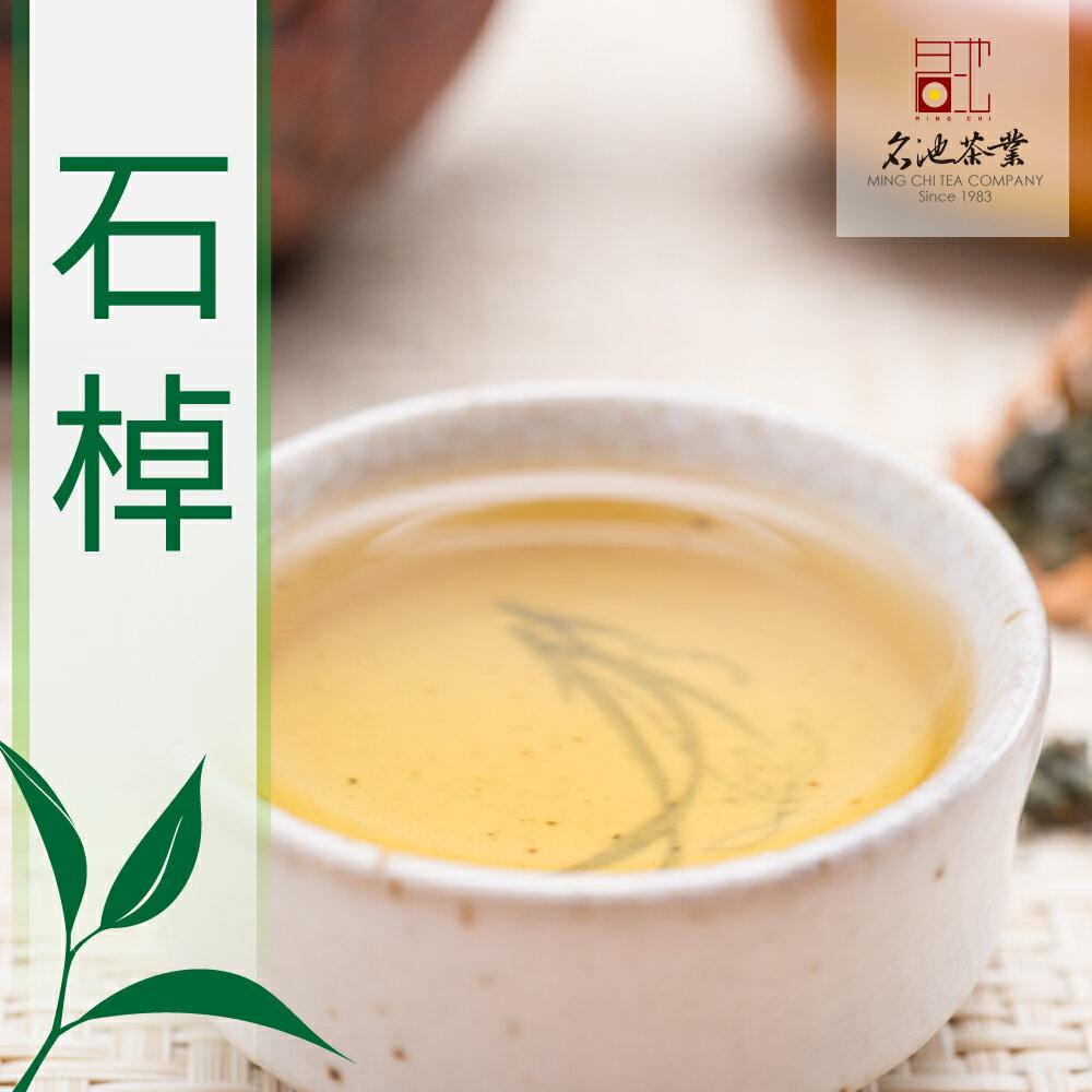 【名池茶業】馳名遠近阿里山石棹高山烏龍茶 青茶款 (一斤)