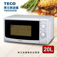 母親節微波爐推薦到【TECO東元】20公升轉盤微波爐 YM2003CB就在TECO東元小家電品牌館推薦母親節微波爐