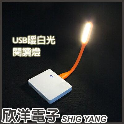 ※ 欣洋電子 ※ USB 高品質暖白光閱讀燈 (0952) / 五款色系 自由選購