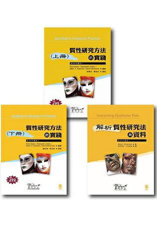 質性研究方法套書