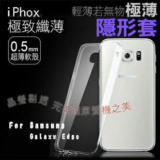 ☆三星Galaxy S6 Edge G9250 iphox艾福克斯0.5mm矽膠超薄透明軟背殼 G9250 透明隱形套【清倉】