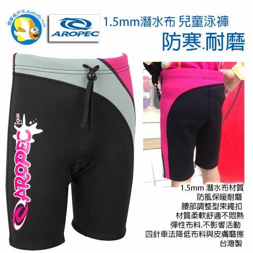 [台灣製 Aropec] 1.5mm潛水布 兒童泳褲 防寒耐磨 Rainbow 黑桃紅