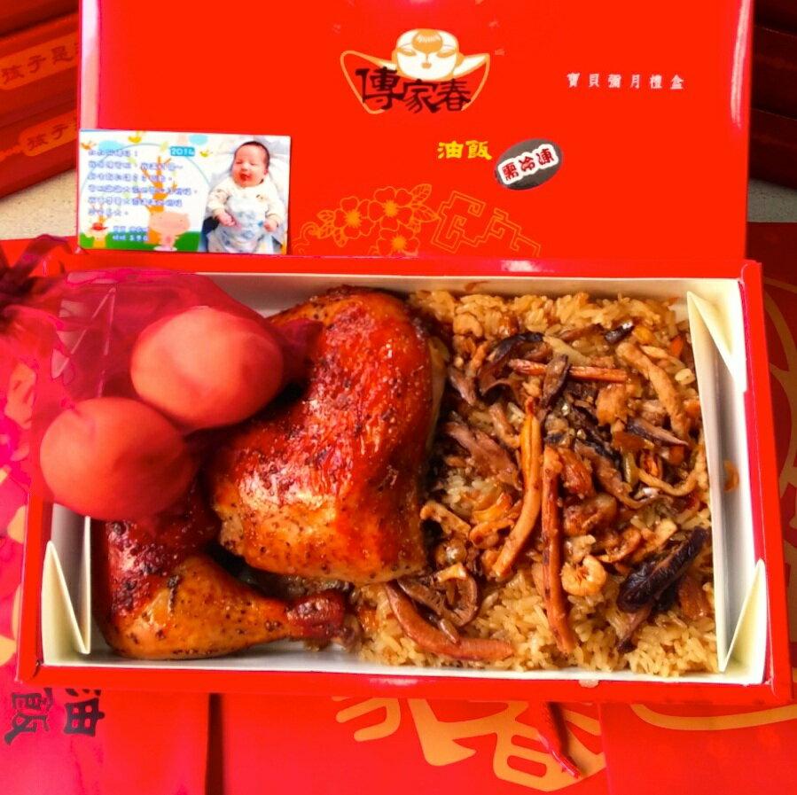 【傳家春】開喜彌月油飯禮盒(附精美提袋)
