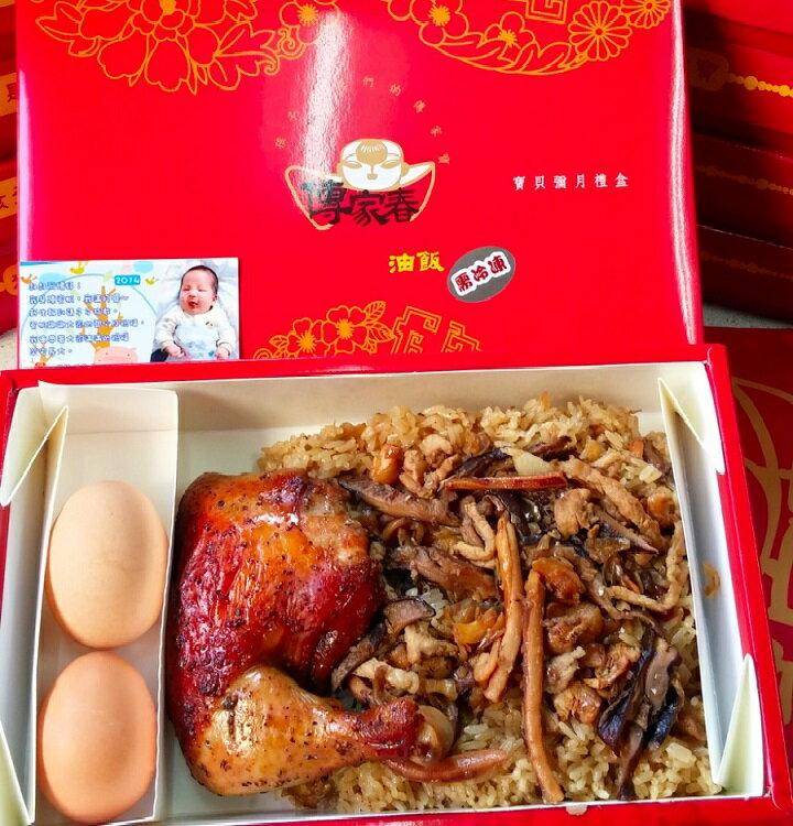 【傳家春】寶貝彌月油飯禮盒(附精美提袋)