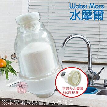 水摩爾廚房水龍頭 陶瓷濾芯淨水過濾器(1入)陶瓷濾心可清洗 過濾雜質鐵鏽汙垢 適用於水摩爾360度水花轉換器與內牙直徑24mm水龍頭 - 限時優惠好康折扣