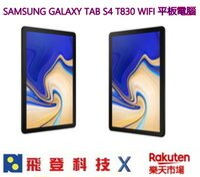 Samsung平板電腦推薦到Samsung Tab S4 SM-T830 10.5吋 平板電腦 公司貨含稅開發票就在飛登科技推薦Samsung平板電腦
