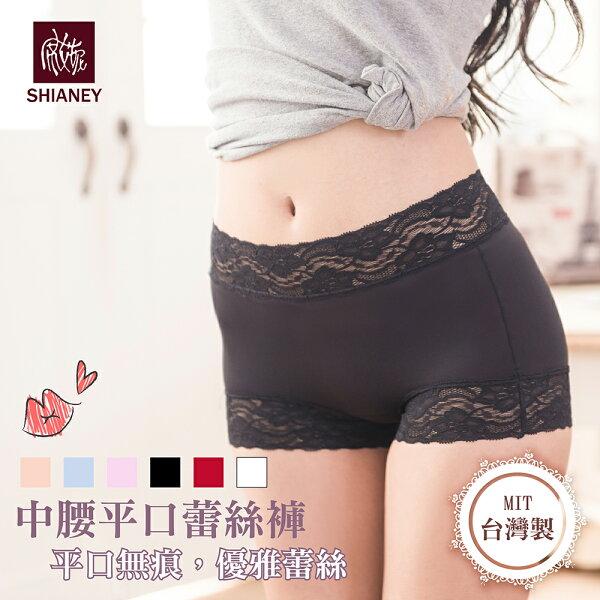 女性蕾絲中腰褲平口無痕台灣製造No.7615-席艾妮SHIANEY