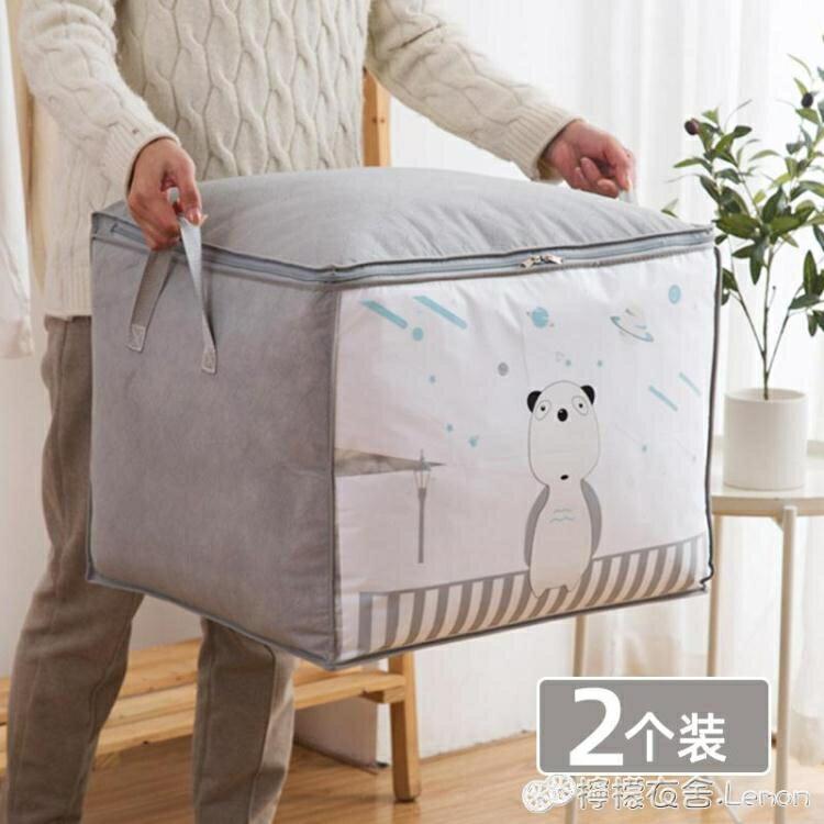 收納袋 手提衣服收納袋防塵防潮防水裝衣物整理袋打包袋裝棉被子的大袋子