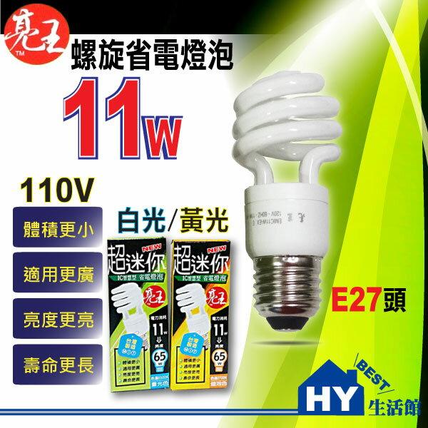 亮王E27頭 11W超迷你螺旋燈泡 螺旋省電燈泡 110V 白光   黃光~HY 館~
