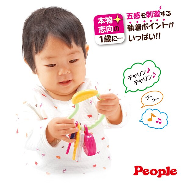 People - 五感刺激鑰匙圈玩具 2