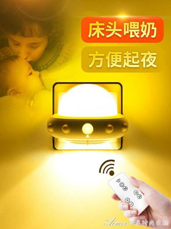 樂天優選~插電小夜燈泡遙控臥室床頭睡眠嬰兒寶寶喂奶家用小燈護眼節能台燈