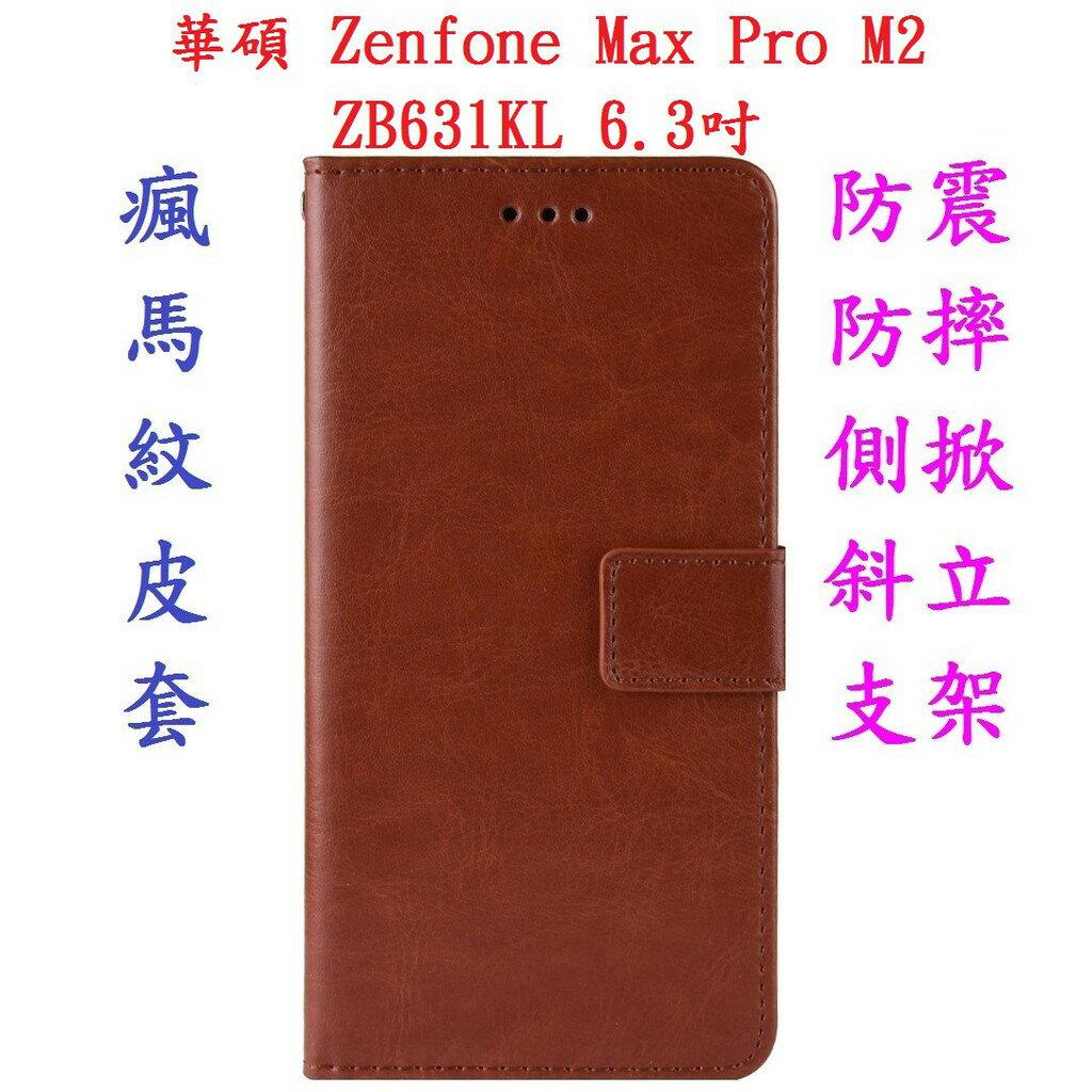 美人魚【瘋馬紋皮套】華碩 Zenfone Max Pro M2 ZB631KL 6.3吋 防震防摔 側掀收納/保護套
