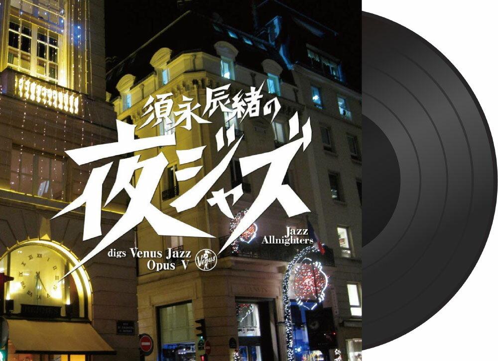 須永辰緒:整晚爵士樂-維納斯爵士樂精選5 Tatsuo Sunaga: -Jazz Allnighters- digs Venus Jazz Opus 5 (Vinyl LP) 【Venus】 1