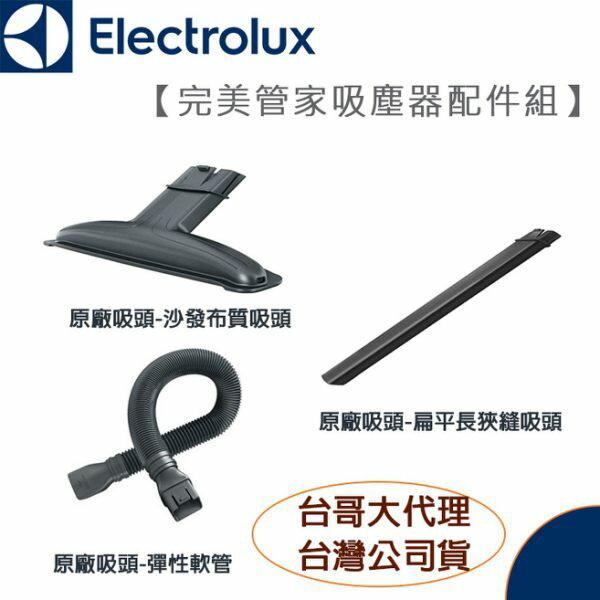 【台哥大代理公司貨】伊萊克斯 Electrolux 完美管家吸塵器配件組 適用於ZB3101 ZB3102