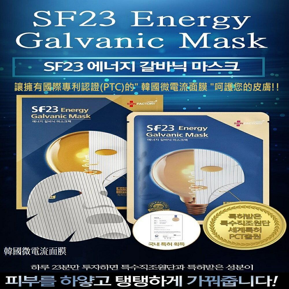 韓國微電流面膜(微電流奈米銅專利面膜布)5pcs / 盒 面膜 / 美妝 / 美容 / 保養 / 旅行 3