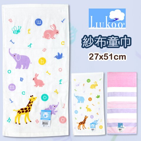 100%棉 紗布童巾 和風款 動物款 台灣製 煙斗 LIUKOO
