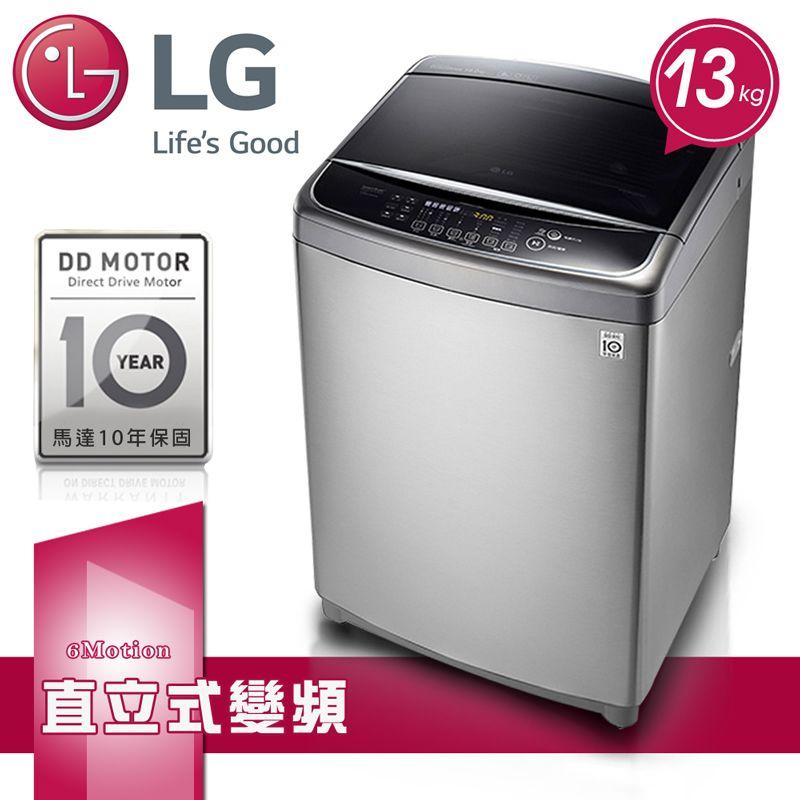 【LG樂金】13kg 6 Motion DD直驅變頻 直立式洗衣機 / 不鏽鋼銀(WT-D135VG)