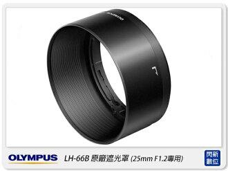 OLYMPUS LH-66B 原廠 遮光罩(LH66B,M.ZD 25mm F1.2專用,元佑公司貨)