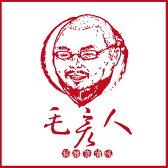 毛彥人秘釀甕滷味