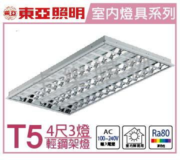 TOA東亞 FVS~H28346EA 28W 3燈 3000K 黃光 全電壓 輕鋼架 _
