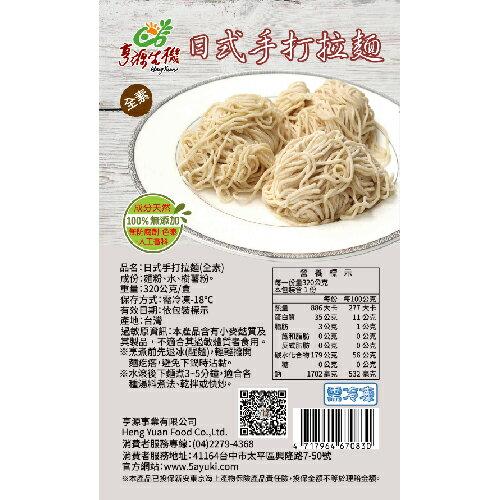 ◎亨源生機◎日式手打拉麵  (需冷凍) 320g/包) 麵食 午晚餐 營養 天然 全素可用 需冷凍