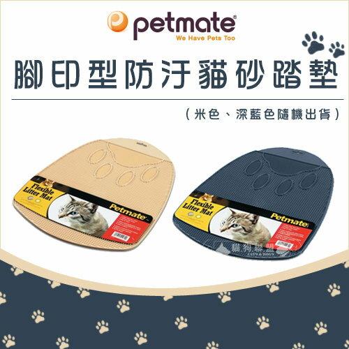 +貓狗樂園+ 美國Petmate【腳印型。防汙貓砂踏墊。落砂墊】335元 - 限時優惠好康折扣