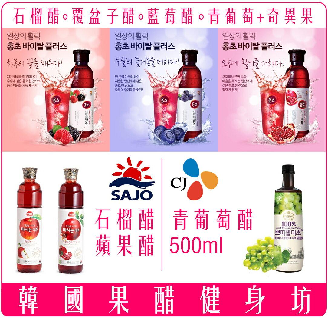 《Chara 微百貨》韓國 大象 清淨園 SAJO 石榴醋 蘋果 青葡萄 奇異果 藍莓 覆盆子 果醋 紅醋 CJ 海牌