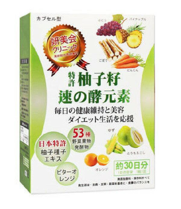 妍美? 妍美會 專利柚子籽速?酵元素膠囊 30粒/盒◆德瑞健康家◆