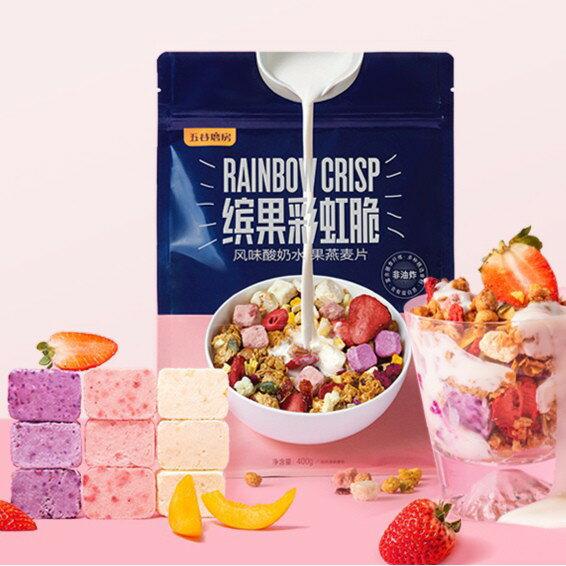迪利熱巴代言 吃個彩虹 0砂糖水果麥片400g  水果酸奶麥片 果粒麥片 早餐 代餐 五谷磨坊 麥片 吃各彩虹 零食