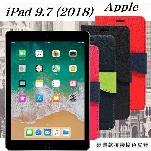 99免運 現貨 皮套  Apple iPad 9.7 (2018) 經典書本雙色磁釦側翻可站立皮套 平板保護套【愛瘋潮】