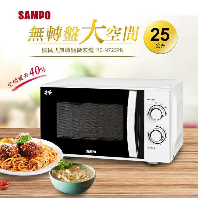【限時促銷】 『SAMPO』☆ 聲寶 25L機械式微波爐 RE-N725PR **免運費**
