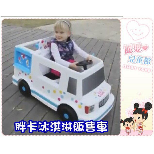 麗嬰兒童玩具館~馬克-胖卡電動車(冰淇淋 / 燒烤 / 漢堡)販售車.可騎乘兒童電動車 3