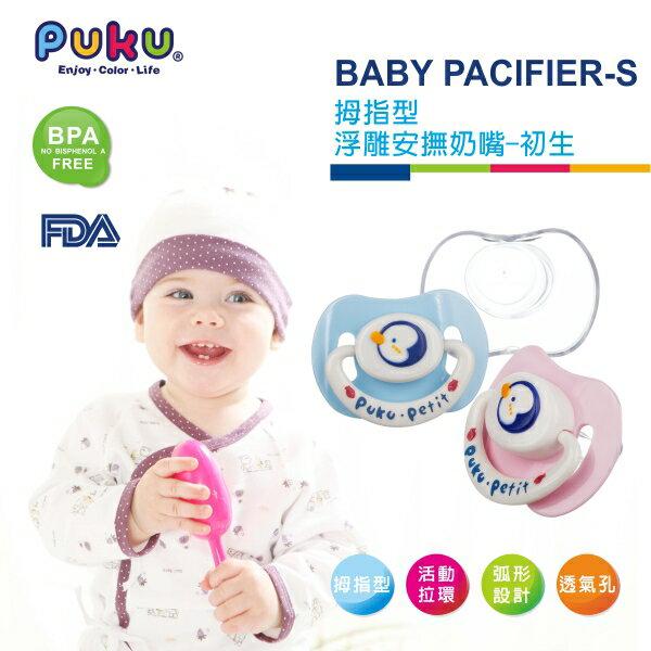 『121婦嬰用品館』PUKU 拇指型浮雕安撫奶嘴(初生) - 粉 2