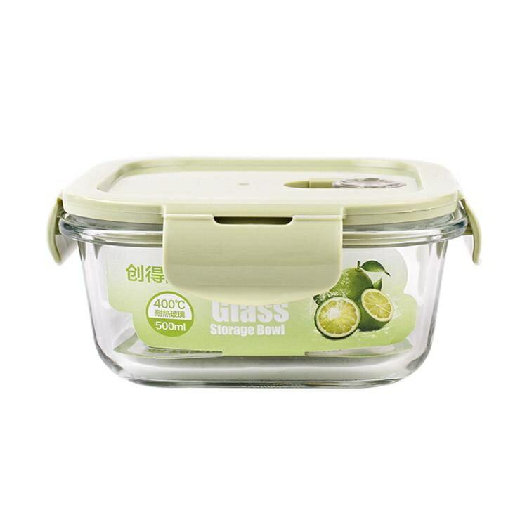 創得耐熱玻璃飯盒500ml密封保鮮盒便當碗可微波yh