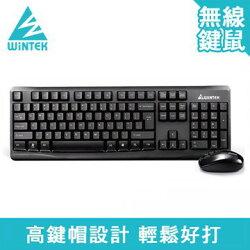 【Fun心玩】WiNTEK 文鎧1800KM 無線經典防水鍵鼠組(鍵盤+滑鼠 ) 鍵鼠組 鍵盤 滑鼠 1200DPI