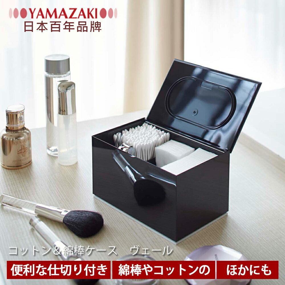 【YAMAZAKI】Veil生活小物分隔收納盒-白/黑/粉★飾品架/收納架/收納盒/急救箱 2