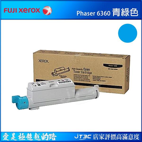 【點數最高16%】FujiXerox富士全錄Phaser6360原廠青綠色碳粉匣(106R01218)(12,000張)