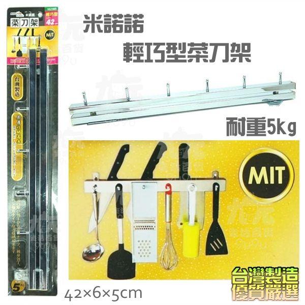 【九元生活百貨】米諾諾 輕巧型菜刀架 刀具架 壁式刀架