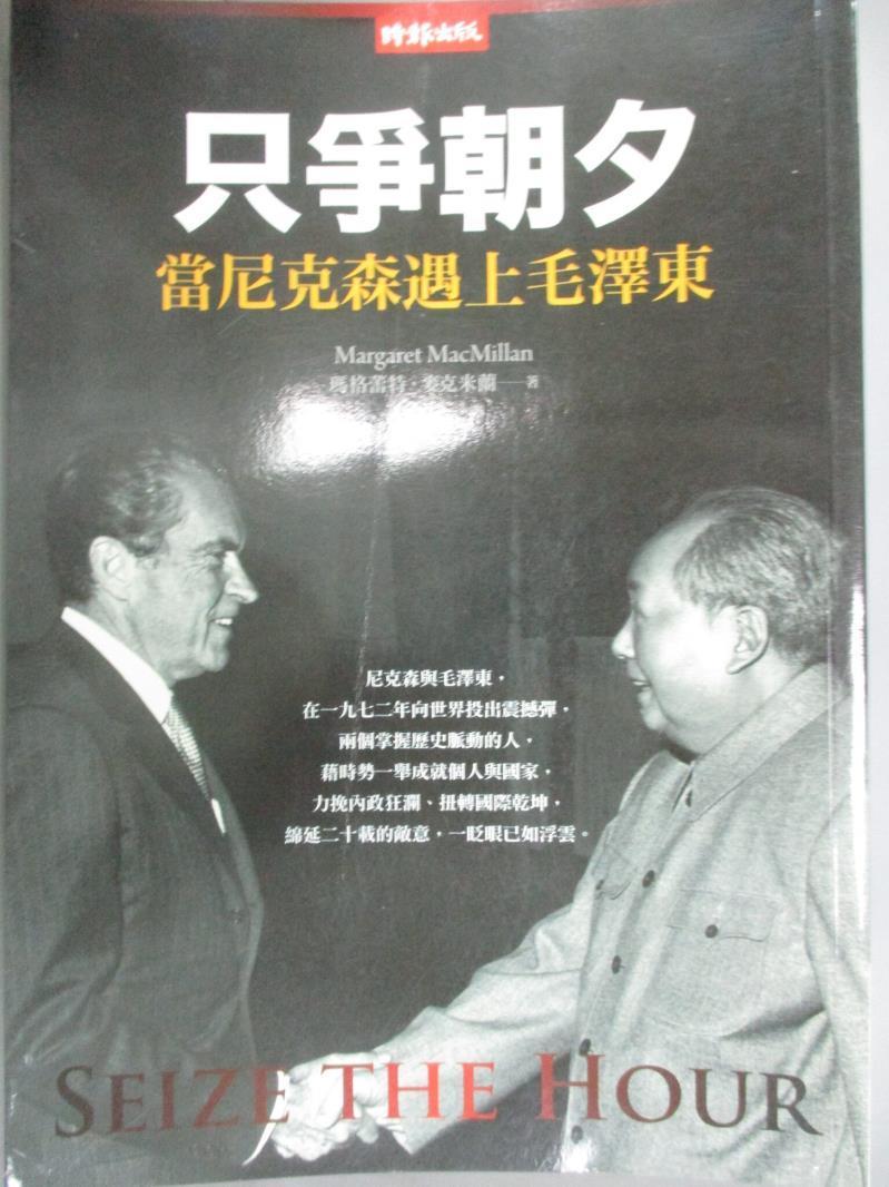 【書寶 書T6/政治_KSC】只爭朝夕-當尼克暈遇上毛澤東_瑪格蕾特.麥克米蘭
