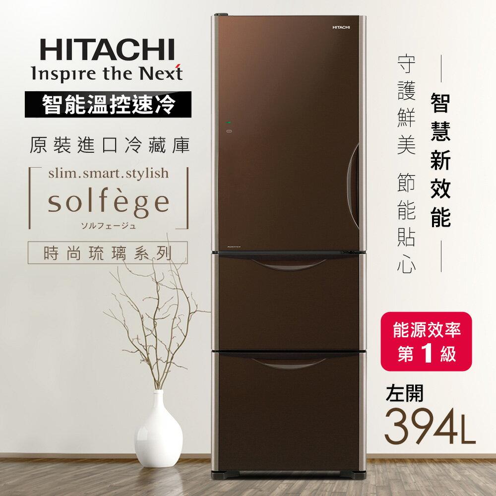 最高省$800+點數20%回饋★【HITACHI日立】時尚琉璃系列。394L三門左開電冰箱(RG41BL)
